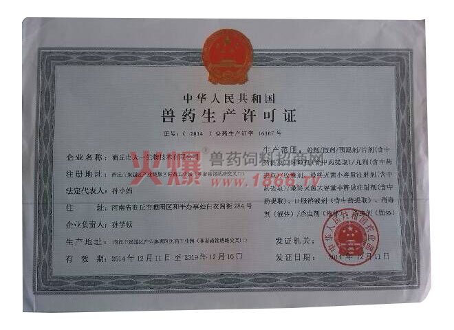 兽药经营许可证-河南省格得动物药业有限公司