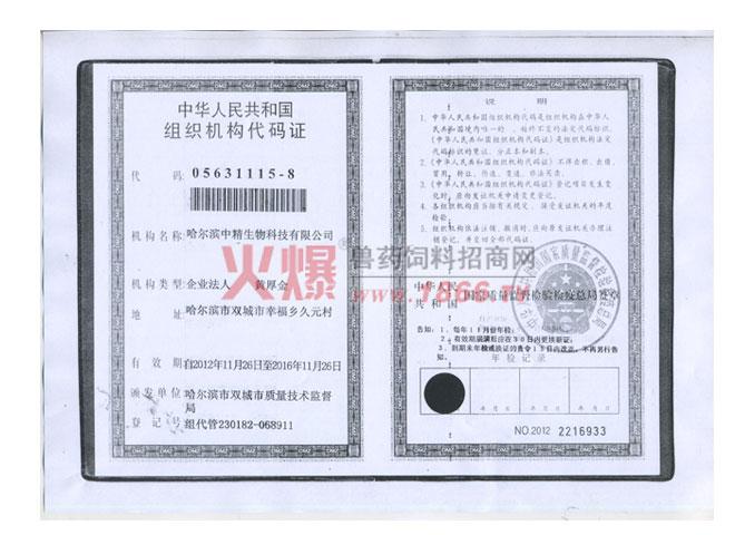组织机构代码证-哈尔滨中精生物科技有限公司