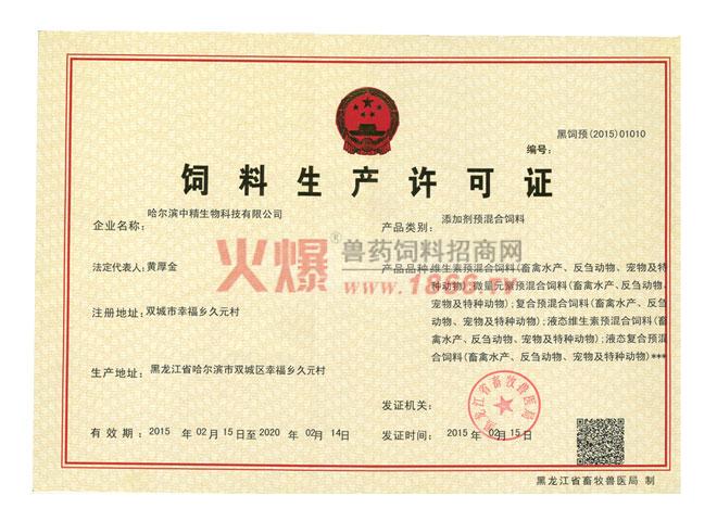饲料生产许可证-哈尔滨中精生物科技有限公司