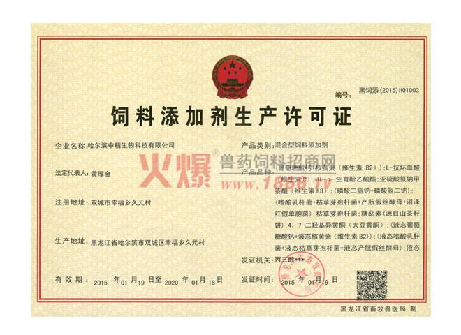 饲料添加剂生产许可证-哈尔滨中精生物科技有限公司