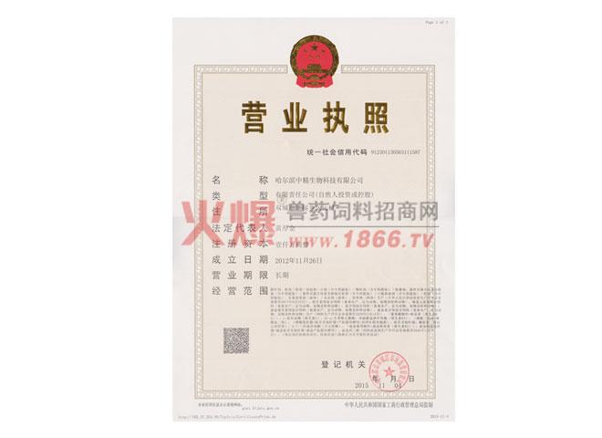 营业执照-哈尔滨中精生物科技有限公司