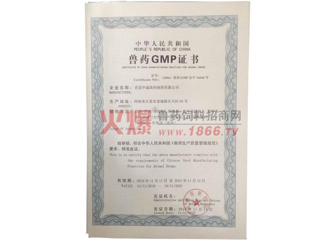 兽药GMP证书-河南煜盛生物科技有限公司