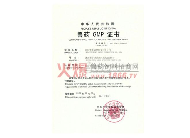 兽药GMP证书-沈阳华美动物药业有限公司