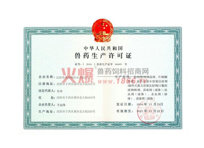 兽药生产许可证-沈阳华美动物药业有限公司