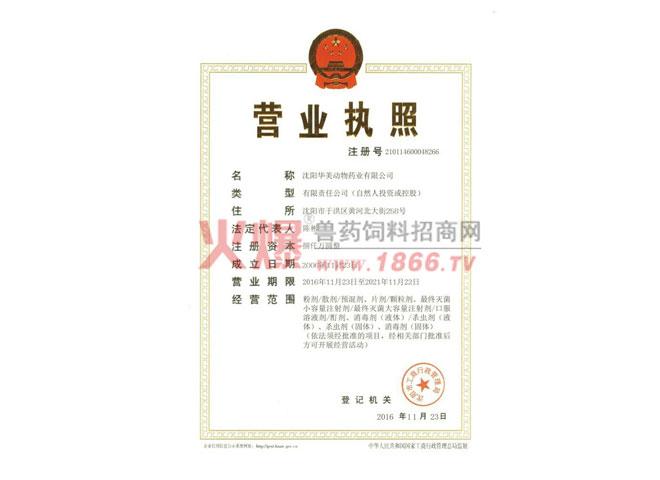 营业执照-沈阳华美动物药业有限公司