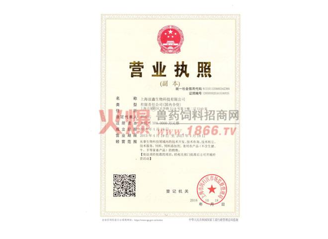 营业执照-上海谊鑫生物科技有限公司