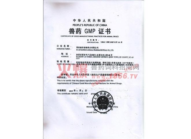 兽药GMP证书-普迎动保