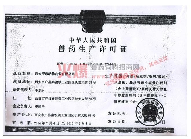 兽药生产许可证-普迎动保