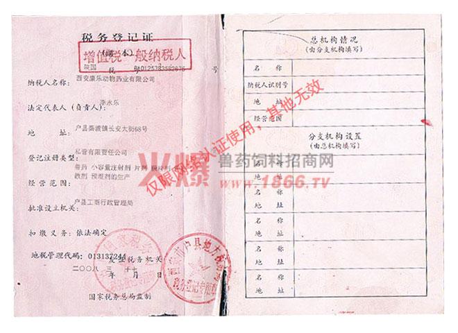 税务登记证-普迎动保