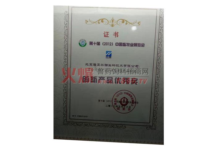 创新产品奖-北京兴潮生物技术有限公司