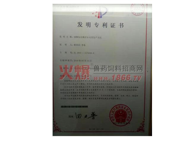发明专利证书-北京兴潮生物技术有限公司