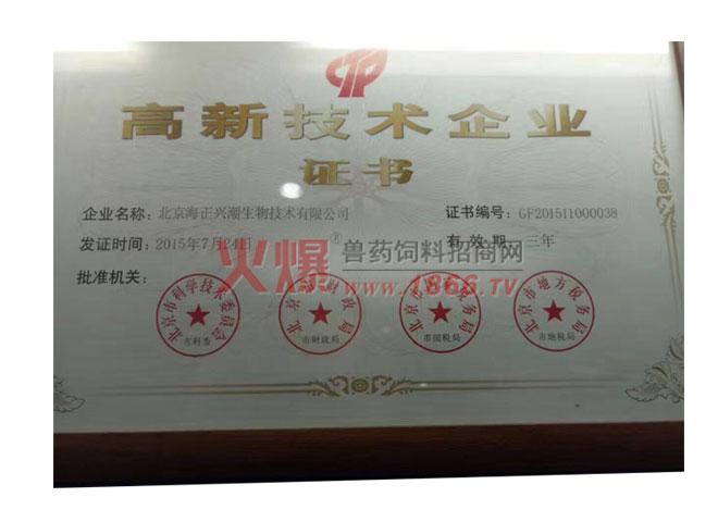 高新技术企业证书-北京兴潮生物技术有限公司