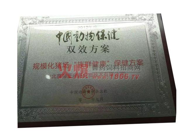 动物保健双效方案-北京兴潮生物技术有限公司