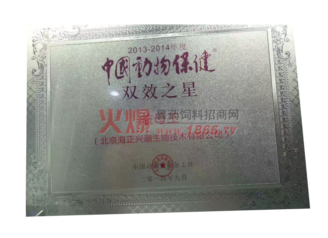 动物保健双效之星益母王-北京兴潮生物技术有限公司