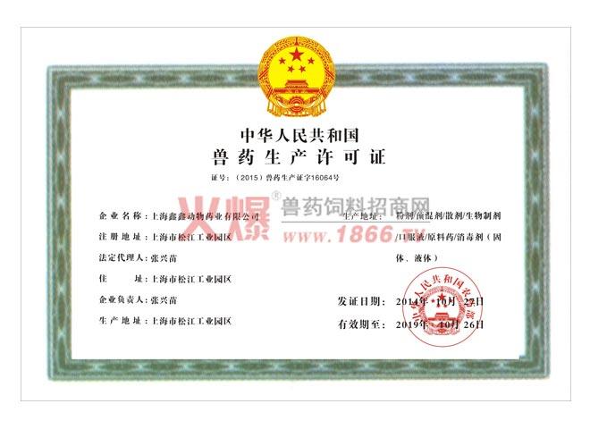 兽药生产许可证-上海鑫鑫动物药业有限公司