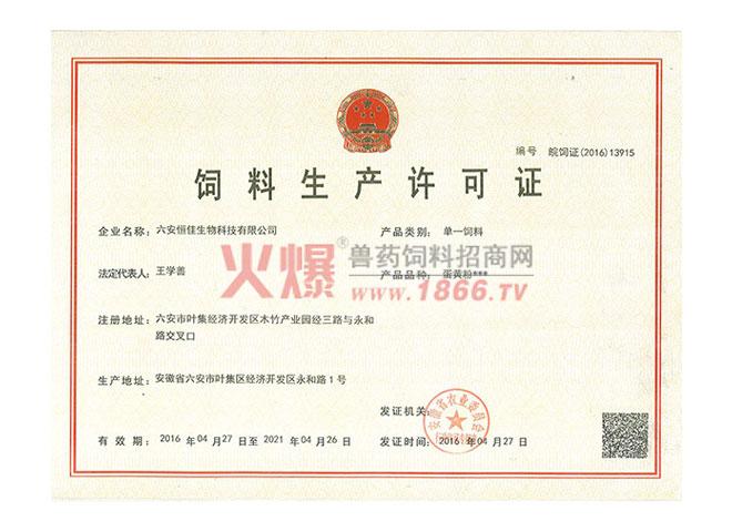 蛋黄粉饲料生产许可证-六安恒佳生物科技有限公司