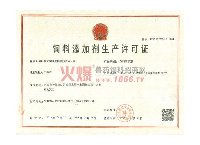 饲料生产许可证-六安恒佳生物科技有限公司