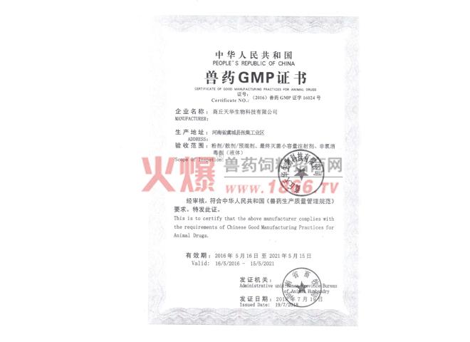 兽药GMP证书-河南中惠天华动物药业有限公司