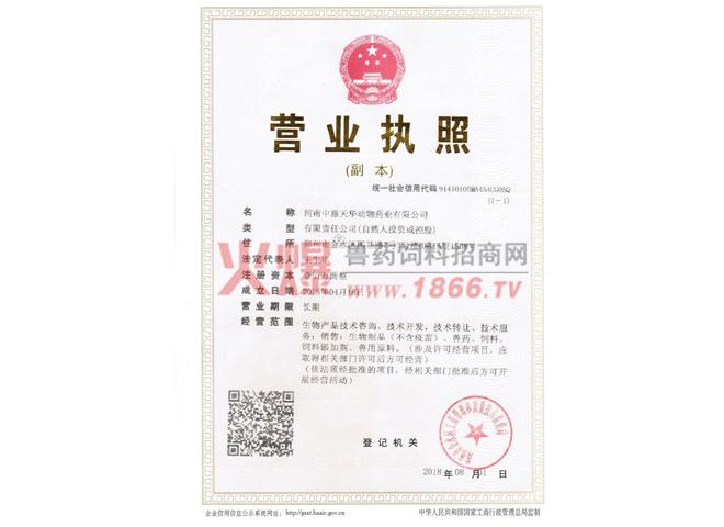 营业执照-河南中惠天华动物药业有限公司
