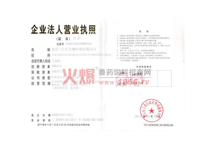 企业法人营业执照-北京三江汇生物科技有限公司