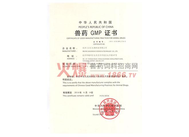 兽药GMP证书-北京三江汇生物科技有限公司