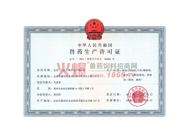 兽药生产许可证-北京三江汇生物科技有限公司