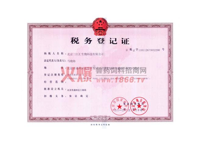 税务登记证-北京三江汇生物科技有限公司