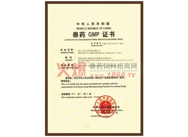 兽药GMP证书-商丘光华生物科技有限公司