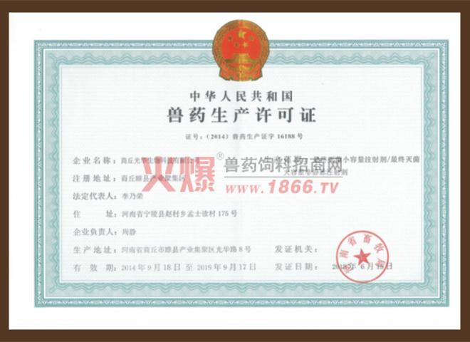 兽药生产许可证-商丘光华生物科技有限公司