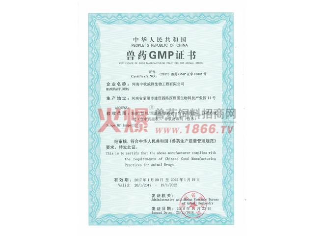 兽药GMP证书-河南中牧威锋生物工程有限公司