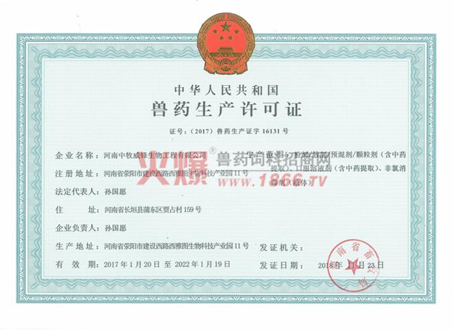 兽药生产许可证-河南中牧威锋生物工程有限公司
