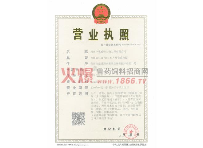营业执照-河南中牧威锋生物工程有限公司