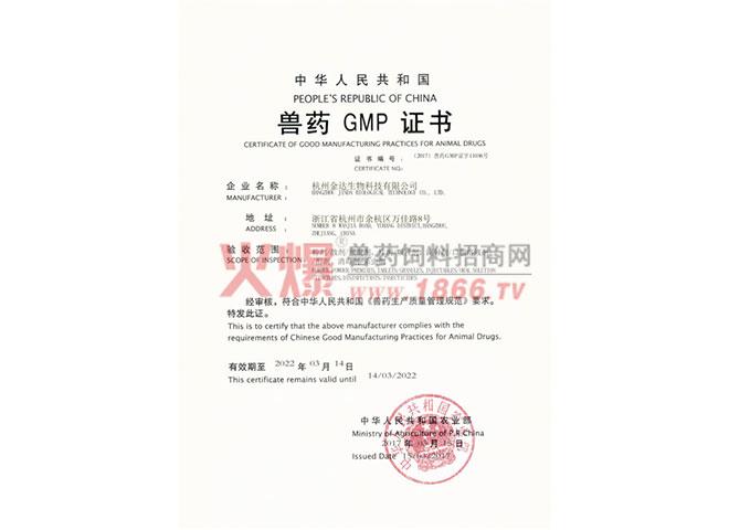 兽药GMP证书-杭州金达生物科技有限公司