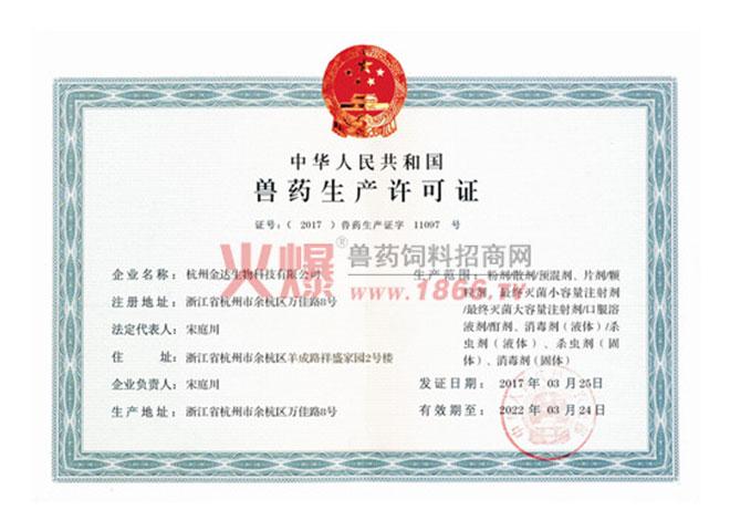 兽药生产许可证-杭州金达生物科技有限公司