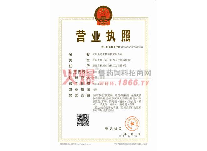 营业执照-杭州金达生物科技有限公司