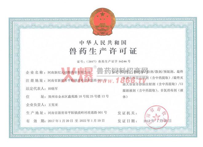 兽药生产许可证-河南新纪元药业集团