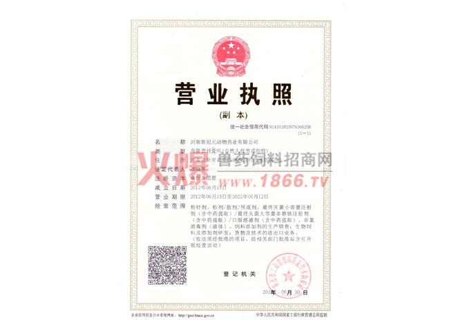 营业执照-河南新纪元药业集团