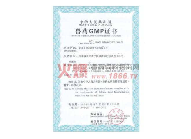 兽药GMP证书-河南新纪元药业集团
