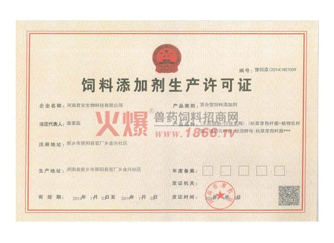 饲料添加剂生产许可证-河南亿佰科生物科技有限公司