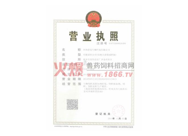 营业执照-河南亿佰科生物科技有限公司
