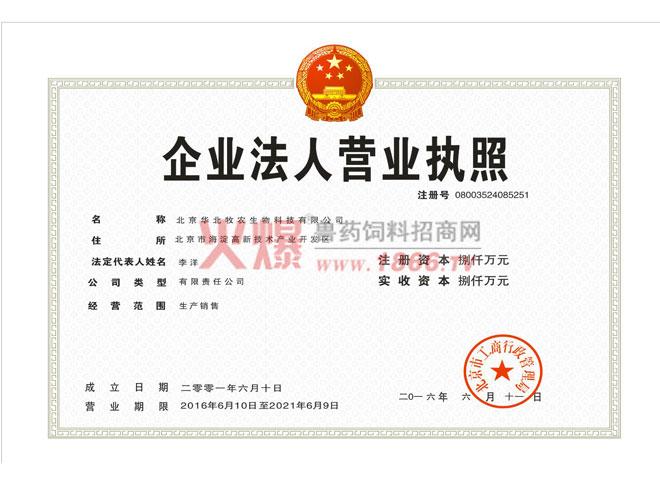 企业法人营业执照-北京华北牧农生物科技有限公司