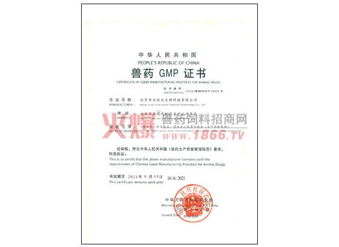 兽药GMP证书-北京华北牧农生物科技有限公司