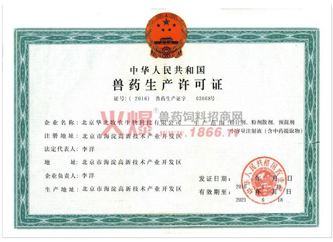 兽药生产许可证-北京华北牧农生物科技有限公司