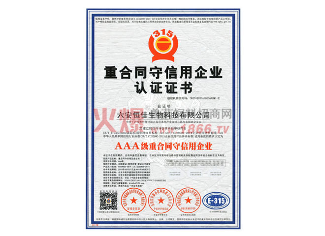 重合同守信用企业认证证书-六安恒佳生物科技有限公司