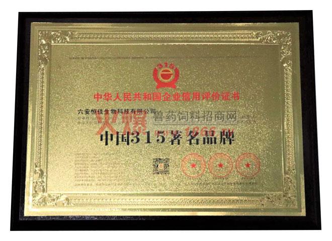 中国315著名品牌-六安恒佳生物科技有限公司