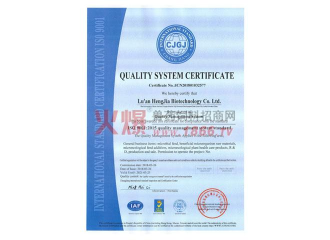 质量管理体系认证证书英-六安恒佳生物科技有限公司