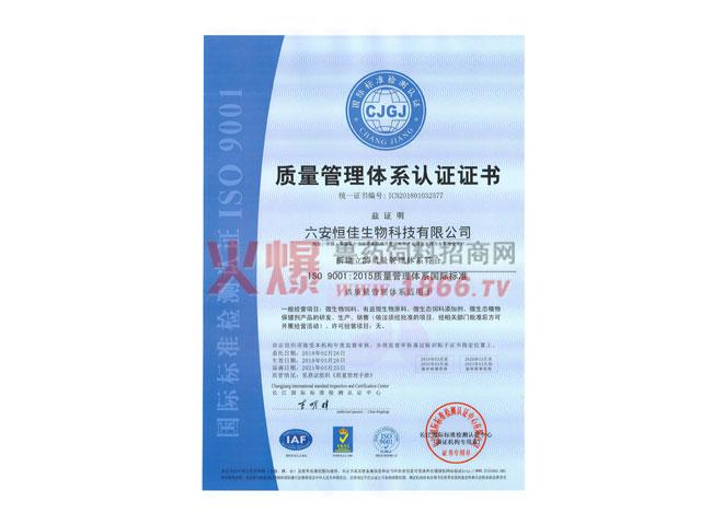 质量管理体系认证证书-六安恒佳生物科技有限公司