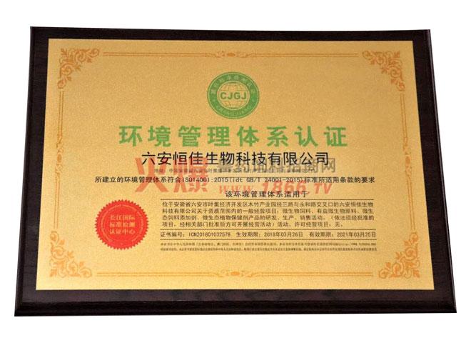 环境管理体系认证-六安恒佳生物科技有限公司