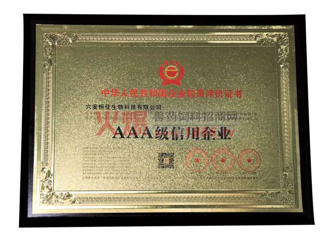 AAA级信用企业-六安恒佳生物科技有限公司