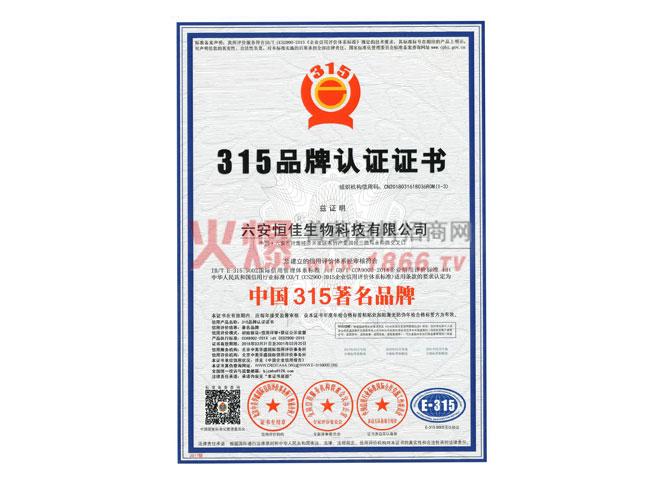 315品牌认证证书-六安恒佳生物科技有限公司
